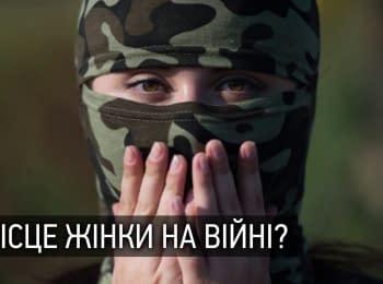 """""""Валькирия"""": Место женщины на войне"""