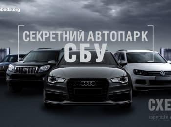 """""""Схемы"""": Секретный автопарк СБУ"""