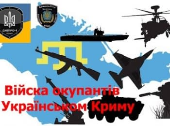 """""""Dnipro-1"""" aerial reconnaissance: Crimea. Invaders' tanks"""