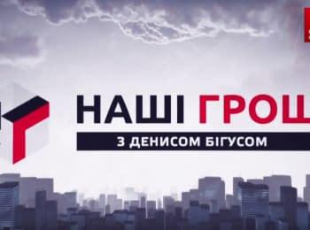 """""""Наші гроші"""": Нелегальні сертифікати Коломойського та порізаний на метал завод"""