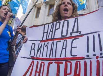 """""""Ваша Свобода"""": Що заважає люстрації в Україні?"""