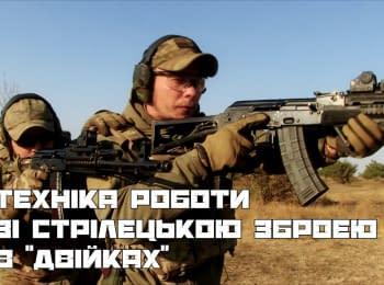 Азов-урок: Техніка роботи зі стрілецькою зброєю