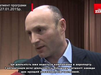 """Будинки на 1000 кв. м та європейське життя директора """"Борисполя"""""""