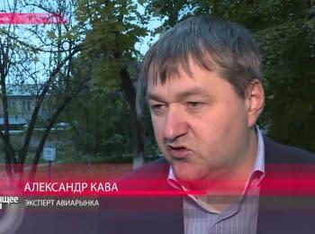 Над Росією та Україною - закрите небо