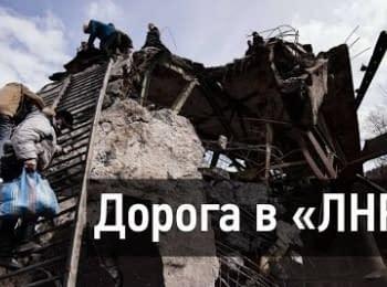 """Дорога в """"ЛНР"""". Станиця Луганська"""