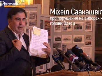 Міхеіл Саакашвілі про фальсифікації на виборах та хто до них причетний