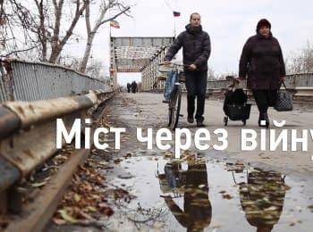 Станиця Луганська. Міст через війну