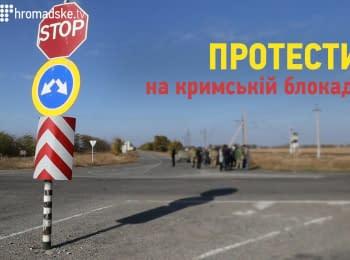 Протесты на крымской блокаде: водители требуют прекращения проверок авто