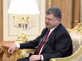 Президент Порошенко о развитии сотрудничества Туркменистаном