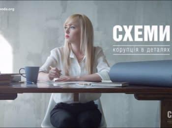 """""""Схемы"""": Инфраструктура для олигарха, секреты шпиона и инвестиционная яма на Почтовой площади"""