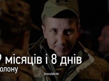 """""""9 місяців і 8 днів полону"""" – Олександр Михайлюк"""