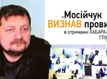 """Mosiychuk pleaded guilty to taking bribes"" - GPU"