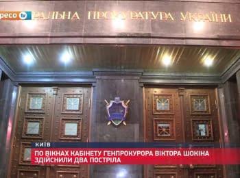 Кабінет генпрокурора Шокіна обстріляли