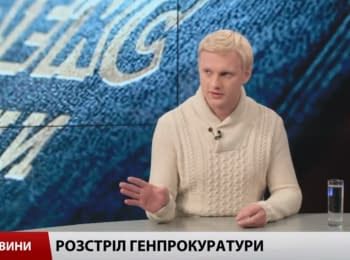 "Head of the Anticorruption Action Center: """"Shokin is a political corpse"""