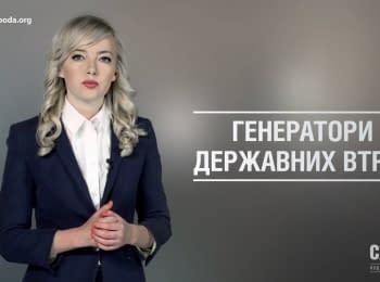 """""""Схемы"""": Генераторы государственных расходов. Новые старые прокуроры"""