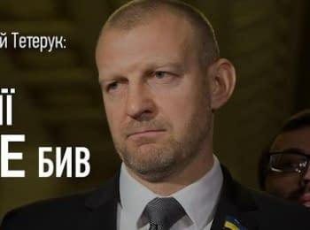 """Андрей Тетерук: «Я ее не бил"""""""