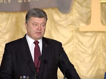 Poroshenko: changes in judicial system is a requirement of society