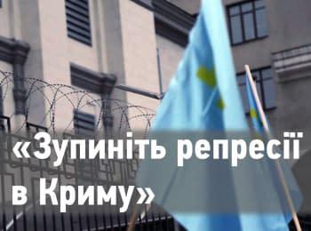 Акція проти репресій в Криму біля російського посольства