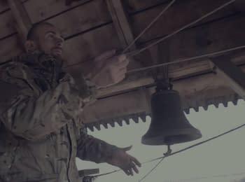 "Музика воїнів: ""Сон козака"" (дзвони)"
