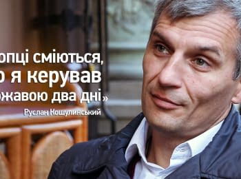Koshulynskyy: guys joking that I rule the state for two days