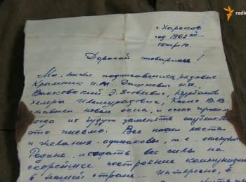 Харьковские нацгвардейцы нашли письмо из прошлого