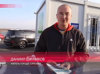 To the Donbas through checkpoint and queue