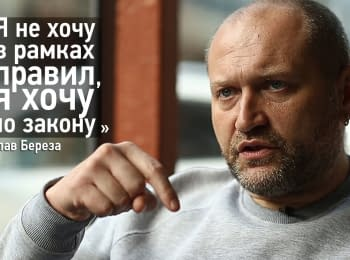 """Boryslav Bereza: """"I don't want within rules, I want by the law"""""""