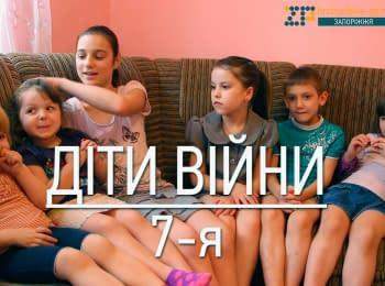 Дети войны. 7-я