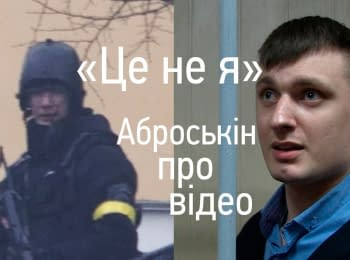 Former Berkut soldier Abroskin commented video from Maidan