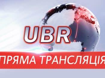 УБР онлайн