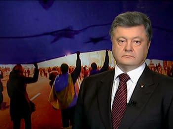 Appeal of the President of Ukraine on  the anniversary of the Day of Freedom and Dignity