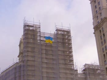 On the anniversary of the Maidan activists hung out the flag of Ukraine at Kotelnicheskaya Embankment