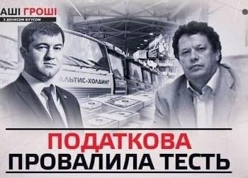 ГФС недоначислила налоги компании тестя Насирова