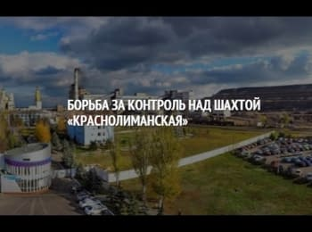 """Donetska Pravda: """"Krasnolimanskaya"""" mine"""
