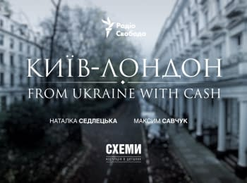 """The Schemes"": KYIV - LONDON. From Ukraine With Cash"