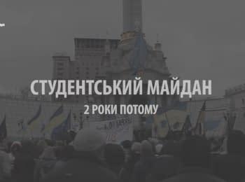 Студентський Майдан: два роки потому
