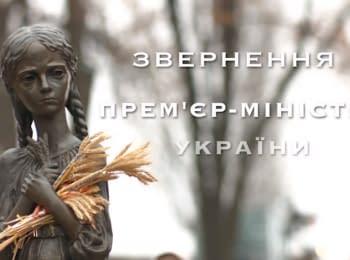 Обращение Арсения Яценюка ко Дню памяти жертв голодомора