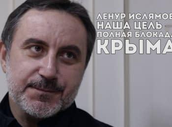 """""""Крим опиниться у повній ізоляції. Буде блокада Керченської переправи"""" - Ленар Ісламов"""