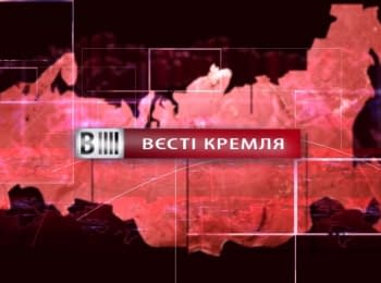 """""""Вести Кремля"""": Шоколадный Путин и камчатский самурай"""