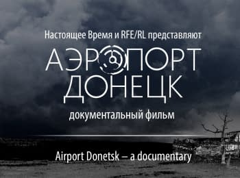 """Airport Donetsk"" Documentary (English subtitles)"