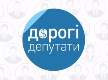 """Expensive deputies"": Results of the first year of Verkhovna Rada and budget 2015"
