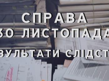 "Case of ""November 30"". Results of investigation"