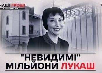 """""""Наши Деньги"""": О фантазиях ГПУ и настоящих миллионах Лукаш"""