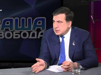 """""""Ваша Свобода"""": Саакашвілі про майбутнє українських реформ"""