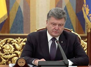 """""""Низький уклін і шана всьому волонтерському руху!"""" - Президент Порошенко"""