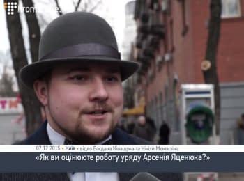 Как вы оцениваете работу правительства Арсения Яценюка? (опрос)