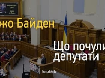 Депутати про виступ Джо Байдена
