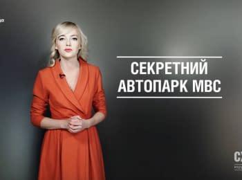 """""""Схемы"""": Секретный автопарк МВД и закрытие """"Межигорья"""""""