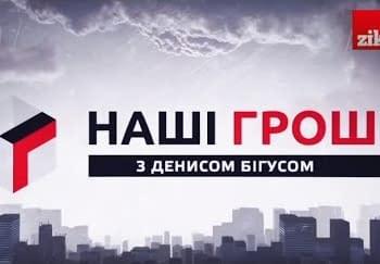 """""""Наші гроші"""": Продаж квартир АТО-шників та вигаданий борг """"Укрзалізниці"""""""