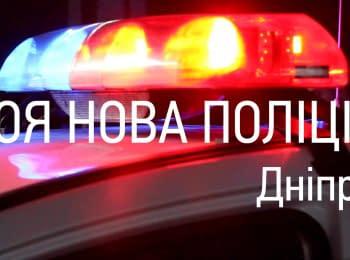 Моя новая полиция: Днепр